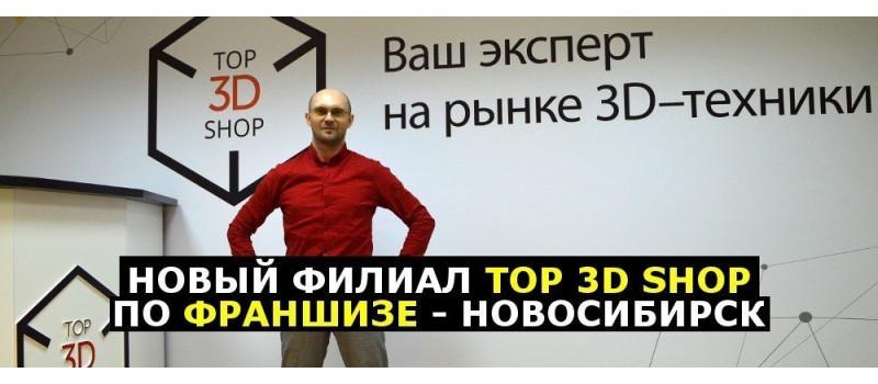 Новый филиал Top 3D Shop по франшизе - Новосибирск