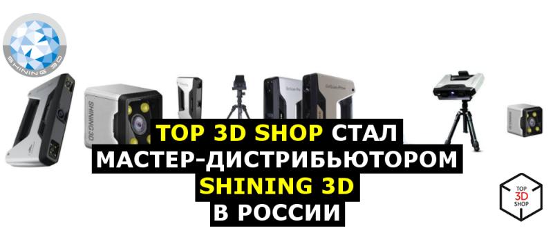 Top 3D Shop стал мастер-дистрибьютором SHINING 3D в России