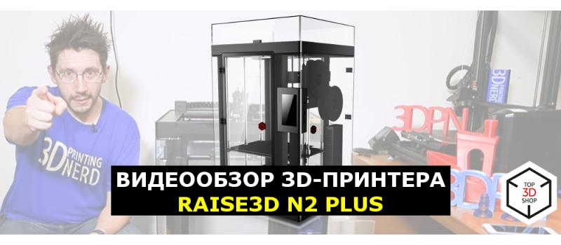 Видеообзор 3D-принтера Raise3D N2 Plus