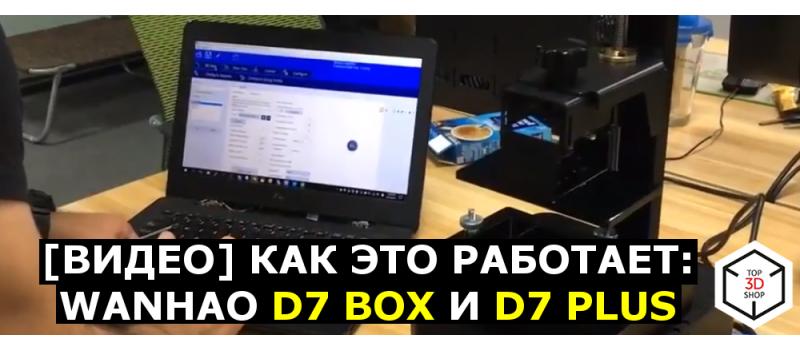 [ВИДЕО] WANHAO D7 Box и D7 Plus - как это работает
