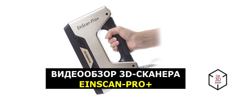 Видеообзор 3D-сканера EinScan-Pro+