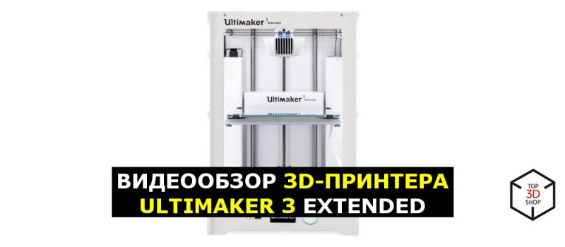 Видеообзор 3D-принтера Ultimaker 3 Extended