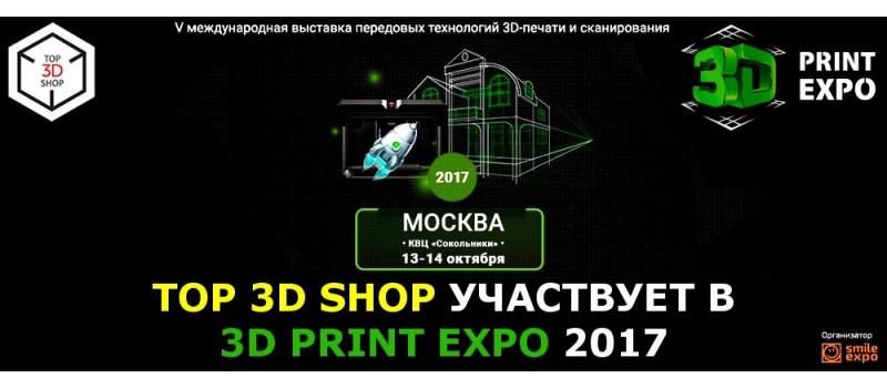 Top 3D Shop участвует в 3D Print Expo 2017