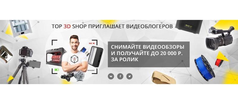 Top 3D Shop приглашает видеоблогеров