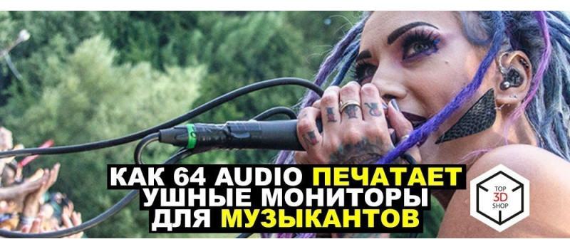 Как 64 Audio печатает ушные мониторы для музыкантов