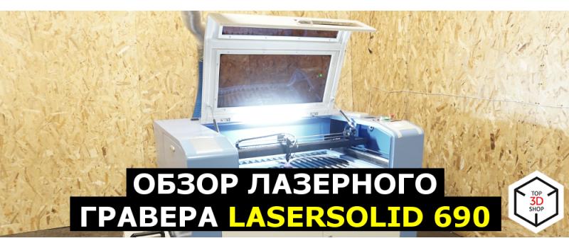 Обзор лазерного гравера LaserSolid 690