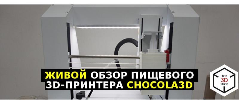 Живой обзор пищевого 3D-принтера Chocola3D