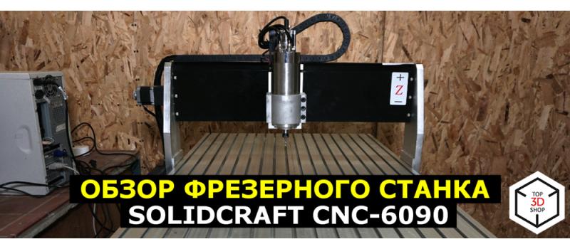 Обзор фрезерного станка с ЧПУ SolidCraft CNC-6090