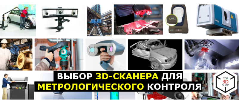 Выбор 3D-сканера для метрологического контроля