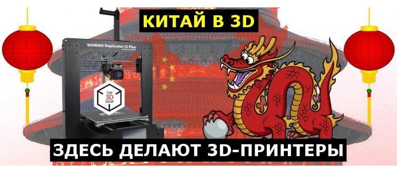 Китай в 3D - здесь делают 3D-принтеры
