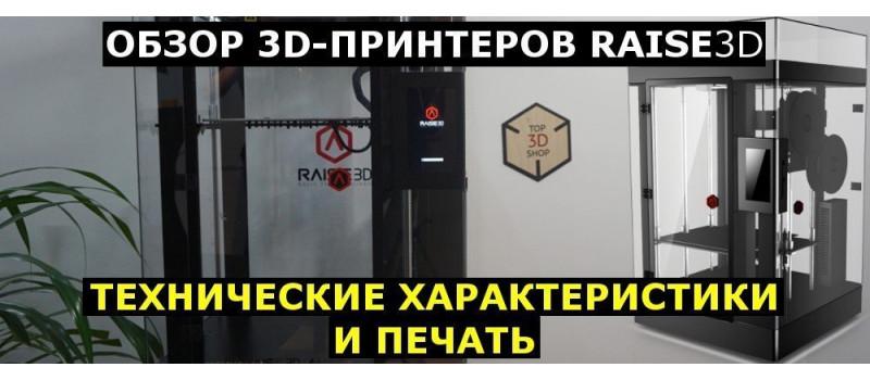 Обзор 3D-принтеров Raise3D
