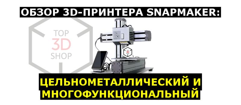 Обзор 3D-принтера Snapmaker