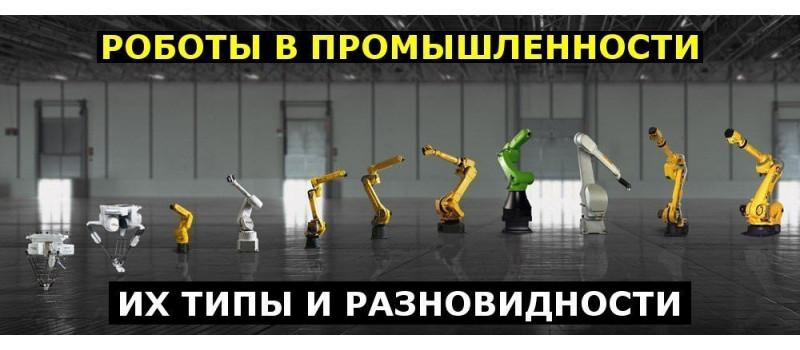 Роботы в промышленности - их типы и разновидности