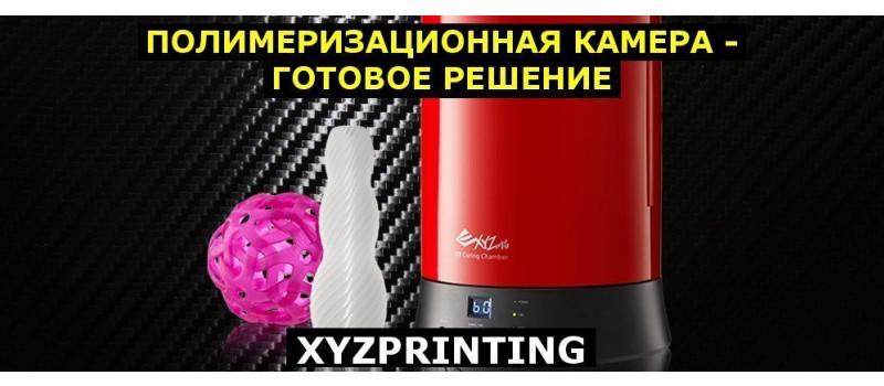 Обзор камеры полимеризации XYZPrinting