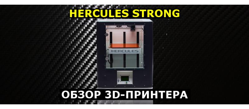 Обзор 3D-принтера Hercules Strong