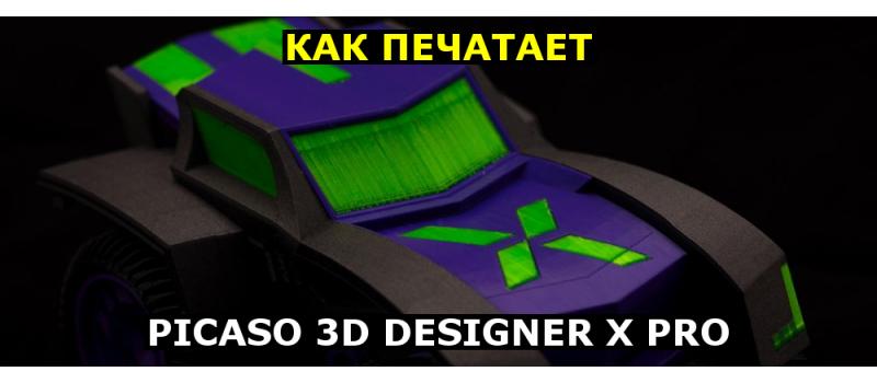 Как печатает Picaso 3D Designer X Pro