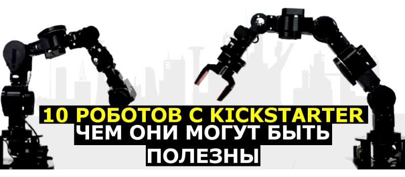 10 роботов с KickStarter - чем они могут быть полезны