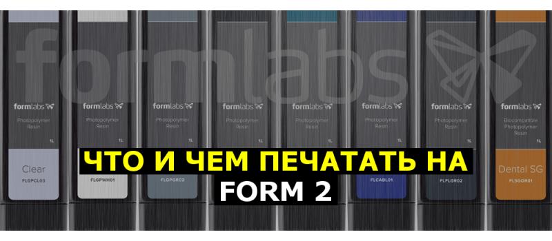 Что и чем печатать на Form 2
