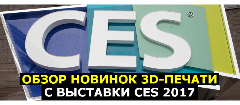 Обзор новинок 3D на CES 2017