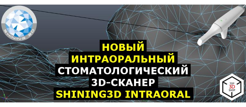 Обзор нового интраорального стоматологического 3D-сканера SHINING 3D