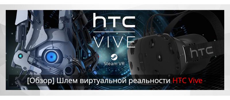 [Обзор] Шлем виртуальной реальности HTC Vive