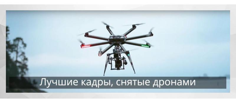 Лучшие кадры, снятые дронами