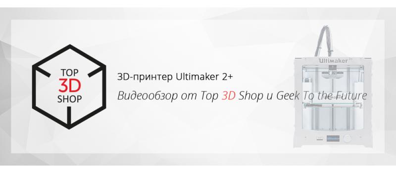 Видеообзор 3D-принтера Ultimaker 2+