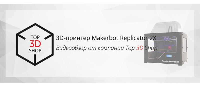 Видеообзор 3D-принтера Makerbot Replicator 2X