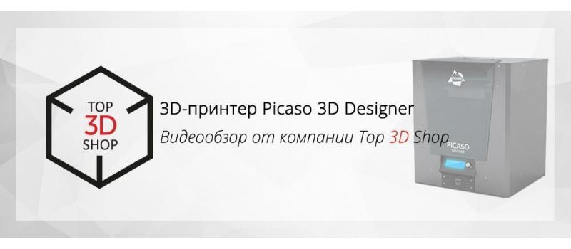 Видеообзор 3D-принтера Picaso 3D Designer