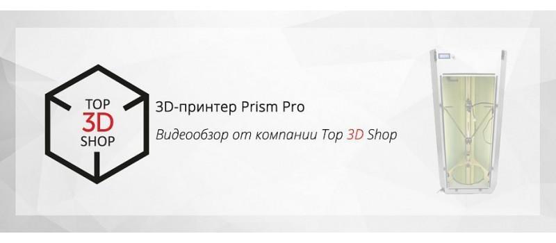 Видеообзор 3D-принтера Prism Pro