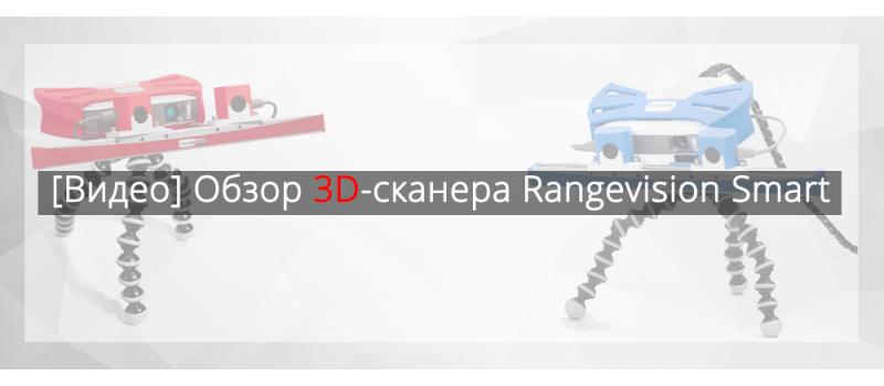 Видеообзор 3D-сканера Rangevision Smart