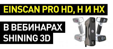Новейшие 3D-сканеры Shining 3D в вебинарах производителя