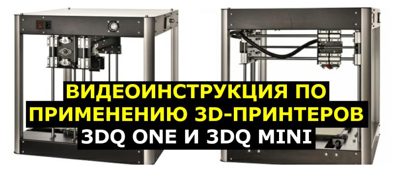 Видеоинструкции по 3DQ Mini и 3DQ One