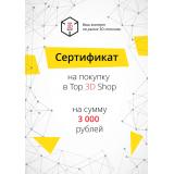 Сертификат на покупки в Top 3D Shop