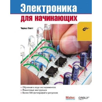 Амперка Электроника для начинающих (книга Чарльза Платта) 2-е издание
