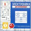 Амперка Электроника для начинающих (часть 1)