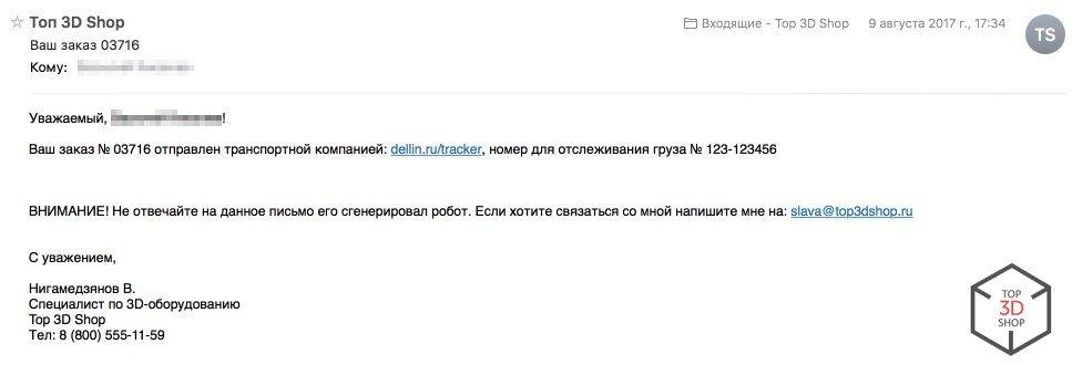 уведомление-отправлено.png