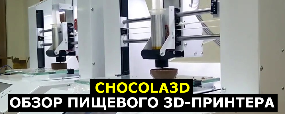 chocola3d-banner.png