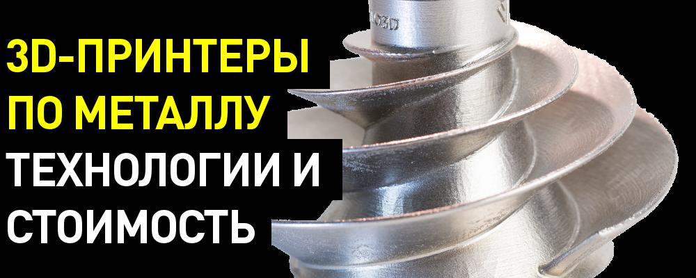 3D прнтеры по металлу