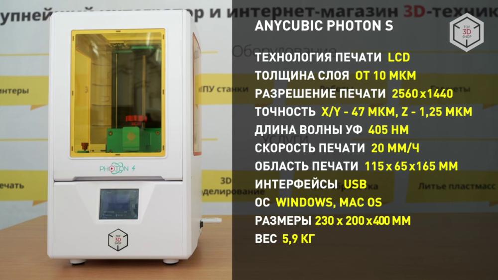 Характеристики  Anycubic Photon S