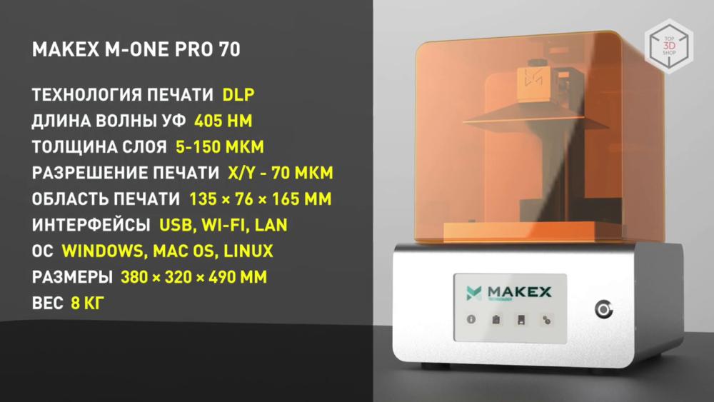 Характеристики MakeX M-One Pro 70