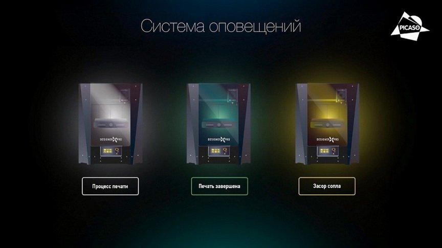 система оповещений у 3D принтера Picaso Designer X