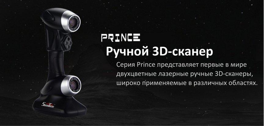 3D сканер ScanTech PRINCE775