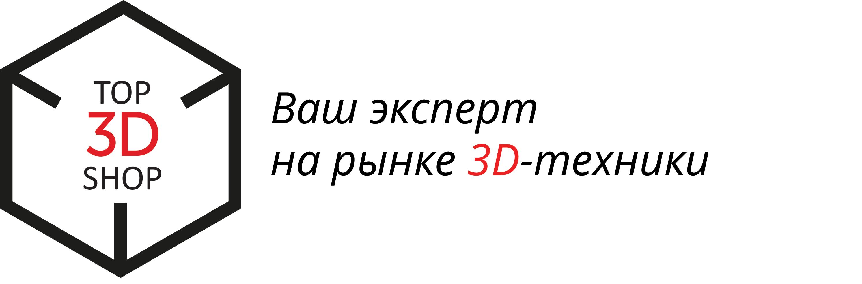Магазин 3D техники № 1 в России. 3D принтеры и 3D сканеры с доставкой по РФ и СНГ! - Top 3D Shop